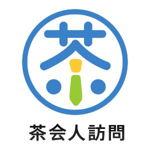 茶会人訪問のロゴ