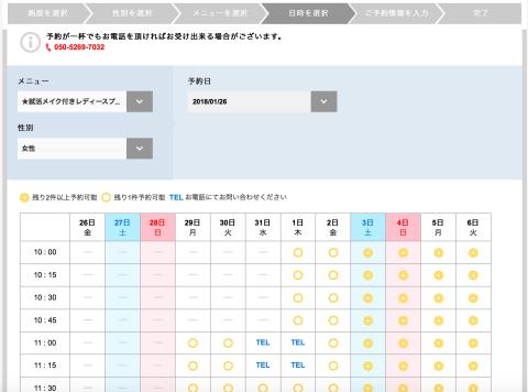 新宿・池袋・渋谷・横浜・東京・八王子にあるスタジオインディの予約画面