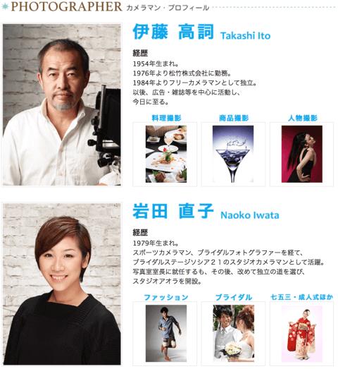スタジオアオラの伊藤さんと岩田さん