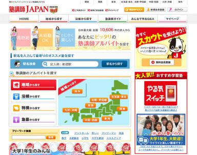 大学生や就活生が塾講師のアルバイトを探すなら塾講師JAPAN