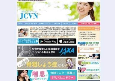 大学生や就活生が治験アルバイトを探すならJCVN