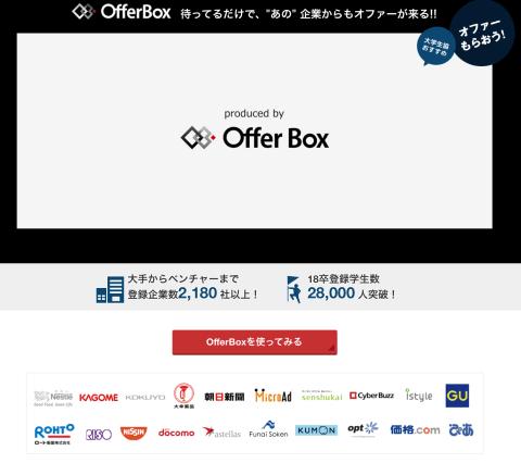 就活スカウトサイトのOffer Box