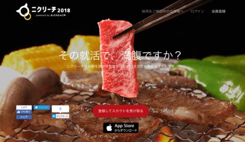 肉リーチのサイト画像