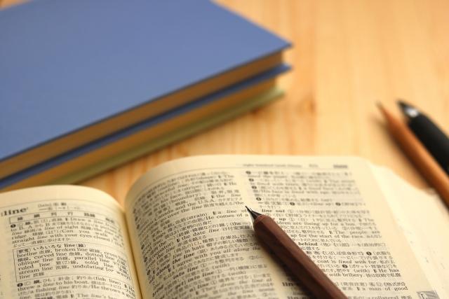 ビジネス用語の勉強