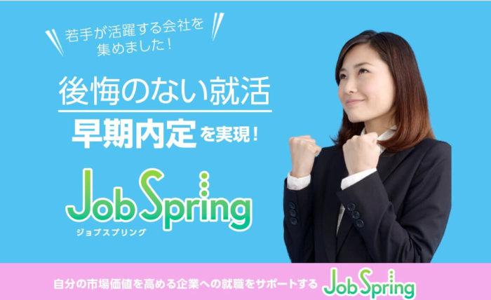 エージェント JobSpring1
