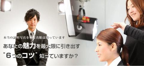 埼玉オススメ写真館2
