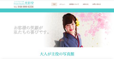 埼玉で就活の証明写真が撮れるおすすめの写真館10選 追加記事3