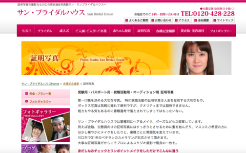 埼玉で就活の証明写真が撮れるおすすめの写真館10選 追加記事2
