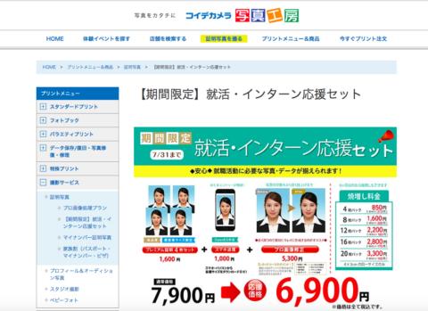 埼玉で就活の証明写真が撮れるおすすめの写真館10選 追加1