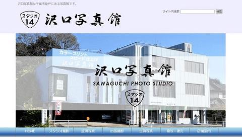 沢口写真館