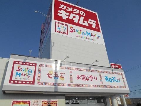 カメラのキタムラ 水戸/姫子店