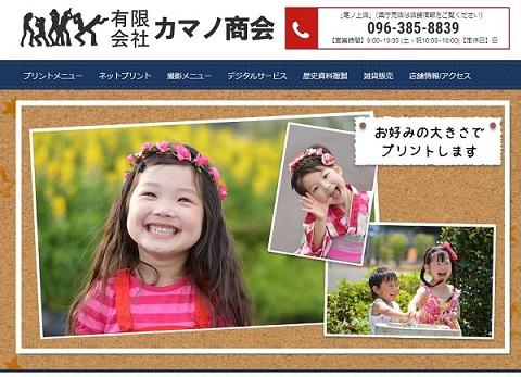 写真のカマノ 尾ノ上店
