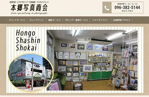 (有)本郷写真商会