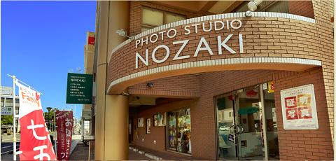 フォトスタジオ ノザキ