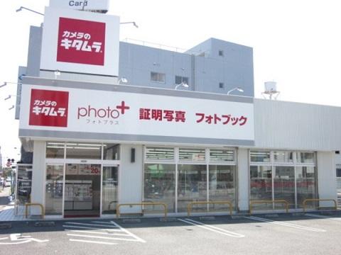 カメラのキタムラ 宮崎・中央店