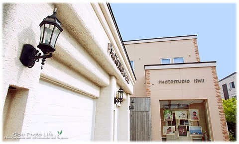 フォトスタジオ石井