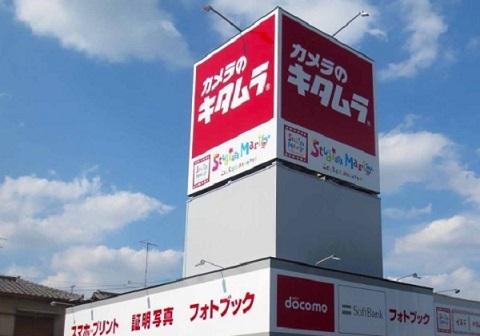 カメラのキタムラ 仙台中古買取センター