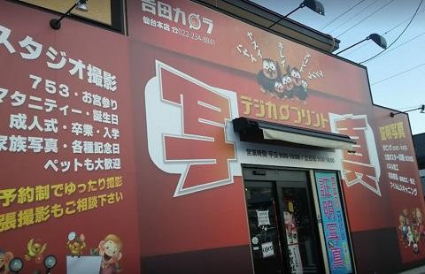 吉田カメラ仙台本店