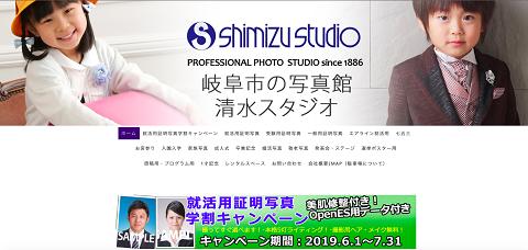 清水スタジオ