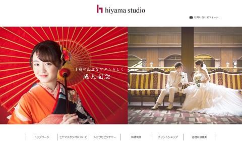 ヒヤマスタジオ