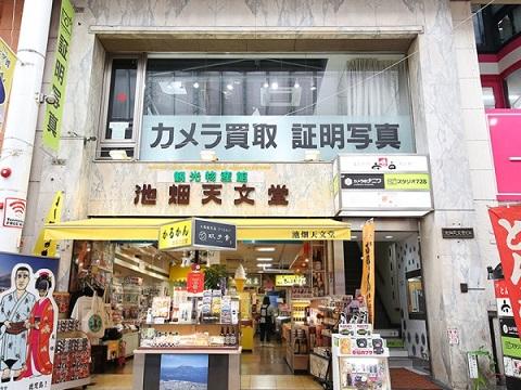 スタジオ728 鹿児島天文館店