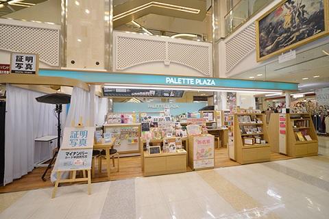パレットプラザ 長崎チトセピア店