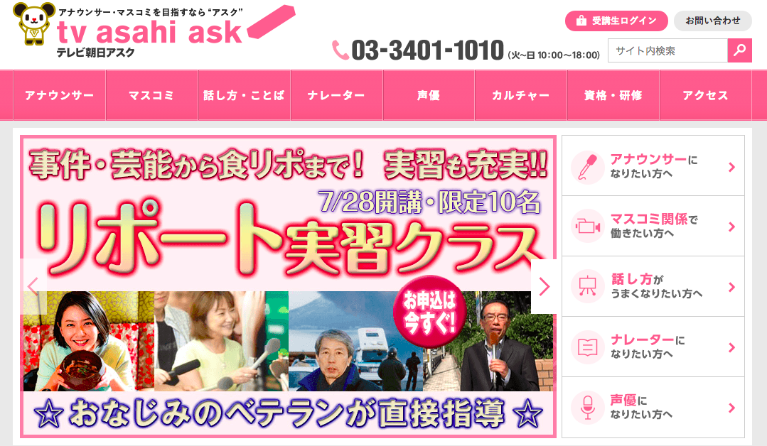 テレビ朝日アスク