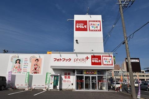 カメラのキタムラ 八戸・城下店