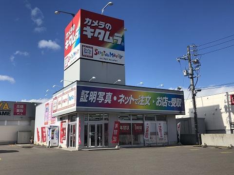 カメラのキタムラ 函館 白鳥店