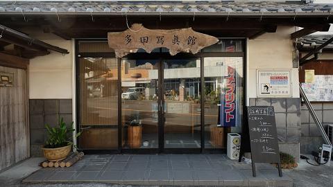 多田写真館