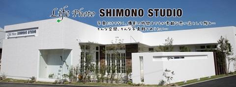 シモノ フォトスタジオ