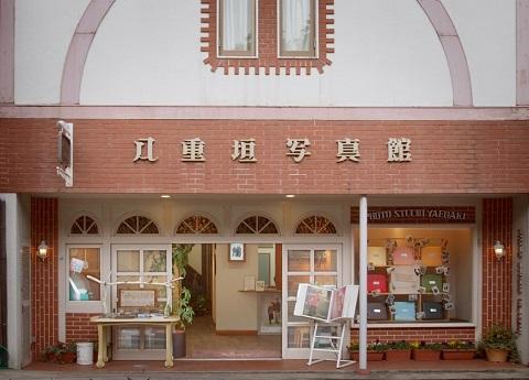 八重垣写真館