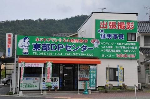 有限会社東部DPセンター