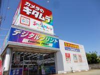 カメラのキタムラ 富山梶尾店