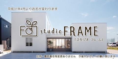 スタジオ FRAME