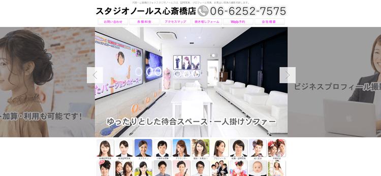 スタジオノールス心斎橋店