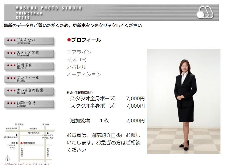 増田写真館