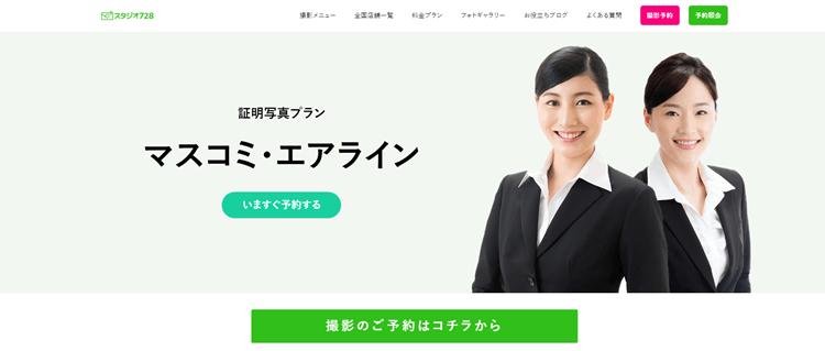 スタジオ728 神戸元町店
