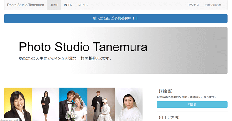 フォトスタジオタネムラ