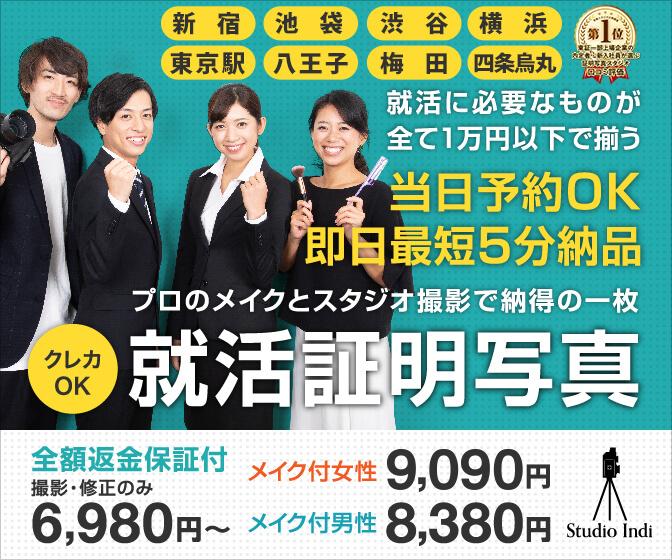 新宿・池袋・渋谷・横浜・東京駅・大阪梅田・四条烏丸・八王子で就活用の証明写真撮るならスタジオインディ